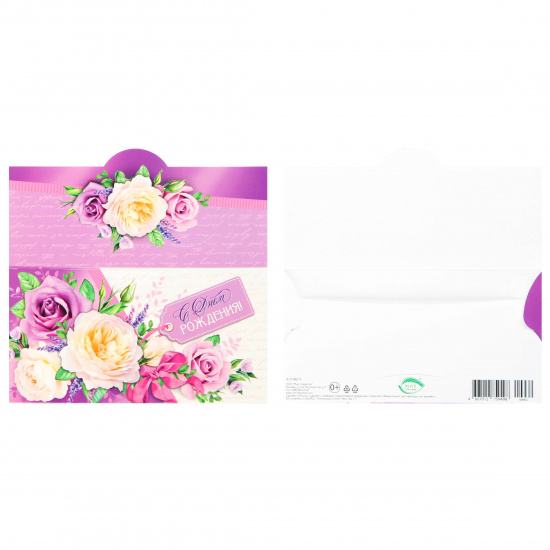 Открытка-конверт для денег 85*165мм С Днем Рождения! Мир открыток 4-15-962А