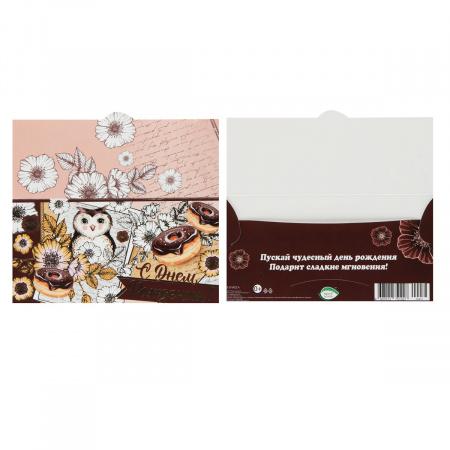 Открытка-конверт для денег 85*165мм, тиснение фольгой, текст С Днем Рождения! Мир открыток 2-17-972А