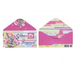 Открытка-конверт для денег 85*165 С днем рождения! глянц лам Мир открыток 4-15-702А
