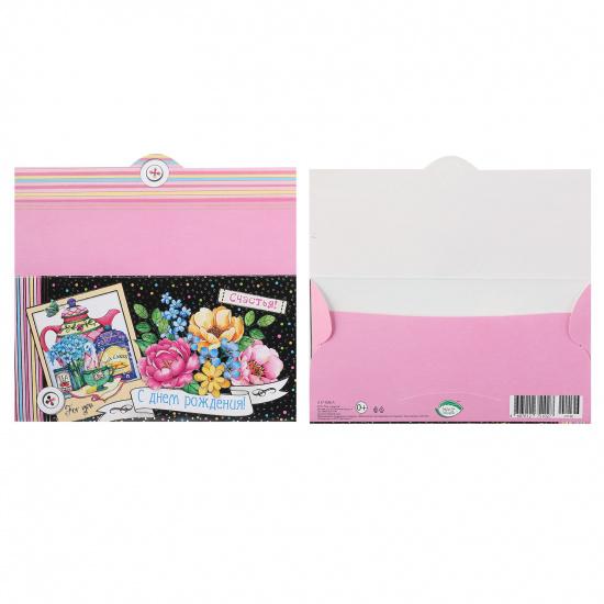 Открытка-конверт для денег 85*165мм, тиснение фольгой С Днем Рождения! Мир открыток 2-17-1196А