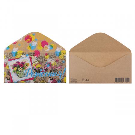 Открытка-конверт для денег 85*165 С днем рождения! крафт тисн фольг Мир открыток 2-23-007