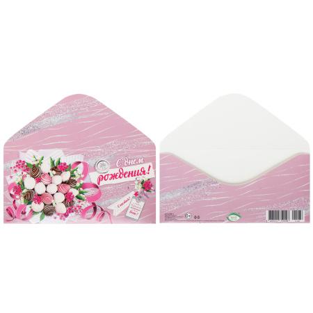 Открытка-конверт для денег 85*165 С днем рождения! глянц лам Мир открыток 4-15-798А