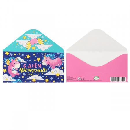 Открытка-конверт для денег 85*165 С днем рождения! глянц лам Мир открыток 4-15-723