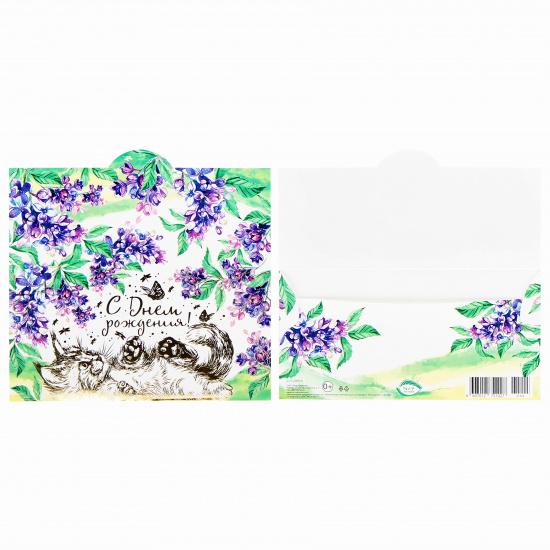 Открытка-конверт для денег 85*165мм, тиснение фольгой С Днем Рождения! Мир открыток 2-17-1205А