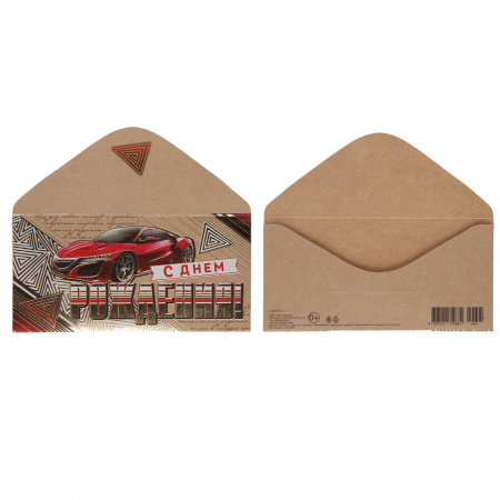 Открытка-конверт для денег 85*165 С днем рождения! крафт тисн фольг Мир открыток 2-23-041А