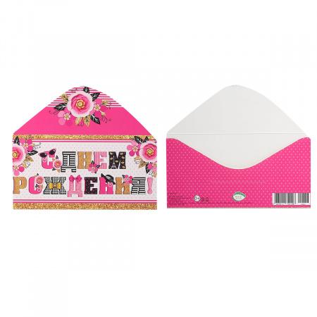 Открытка-конверт для денег 85*165мм, лакирование выборочное, блестки, текст С Днем Рождения! Мир открыток 2-16-2016А
