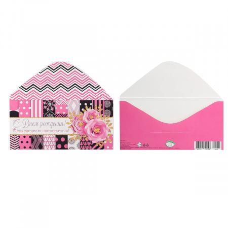 Открытка-конверт для денег 85*165 С днем рождения! выб лак блест Мир открыток 2-16-2070А