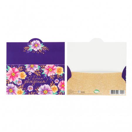 Открытка-конверт для денег 85*165мм, лакирование выборочное, блестки С Днем Рождения! Мир открыток 2-16-2100А