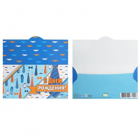 Открытка-конверт для денег 85*165 Весёлого Дня рождения! Мир открыток 4-15-851А