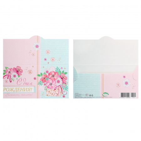 Открытка-конверт для денег 85*165 Чудесного дня рождения! крафт тисн фольг Мир открыток 2-23-028А