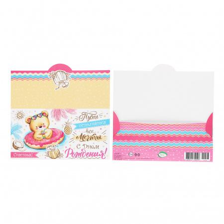 Открытка-конверт для денег 85*165мм, лакирование выборочное, блестки С Днем Рождения! Мир открыток 2-16-2148А