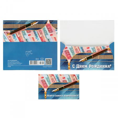 Открытка-конверт для денег 85*165 С днем рождения! текст глянц лам Русский дизайн 37255