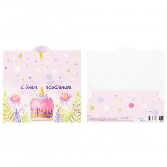 Открытка-конверт для денег 85*165мм, ламинация Soft-touch (Velvet) С Днем Рождения! Торт с ушками и рогом Миленд КСТ-4400