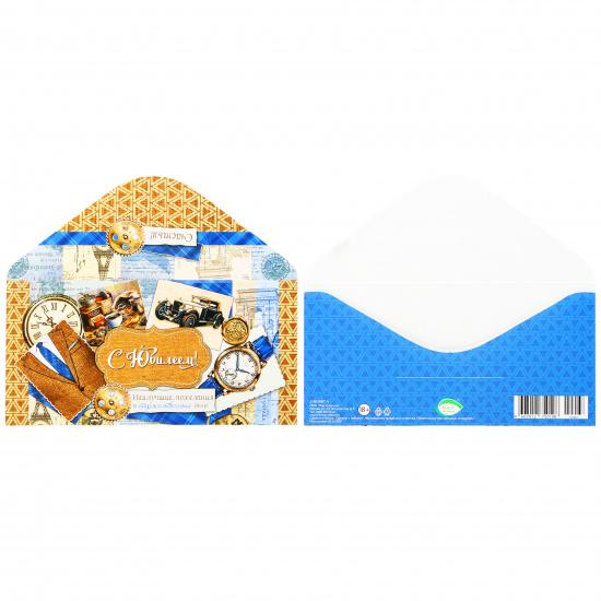 Открытка-конверт для денег 85*165мм С Юбилеем! Мир открыток 2-16-2067А