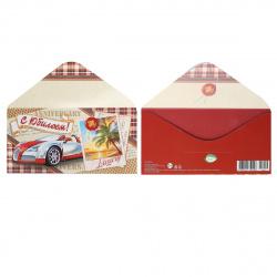 Открытка-конверт для денег 85*165 С Юбилеем! выб лак блест Мир открыток 2-16-1954А
