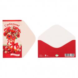 Открытка-конверт для денег 85*165 С Юбилеем! глянц лам Мир открыток 4-15-733А