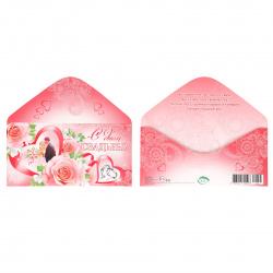 Открытка-конверт для денег 85*165 С днем свадьбы! текст выб лак блест Мир открыток 2-16-1665А