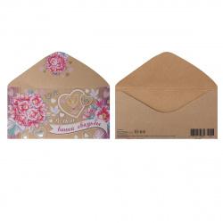 Открытка-конверт для денег 85*165 В день вашей свадьбы! крафт тисн фольг Мир открыток 2-23-025А