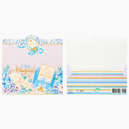 Открытка-конверт для денег 85*165мм, тиснение фольгой С Днем Рождения! Мир открыток 2-17-946А