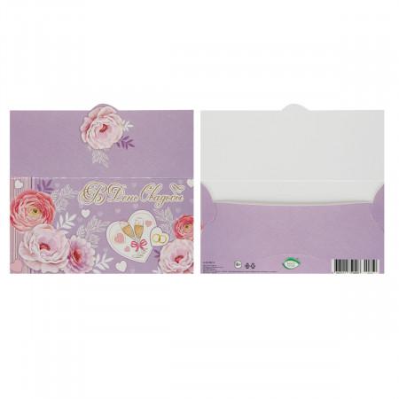 Открытка-конверт для денег 85*165 В день свадьбы! глянц лам Мир открыток 4-15-762А