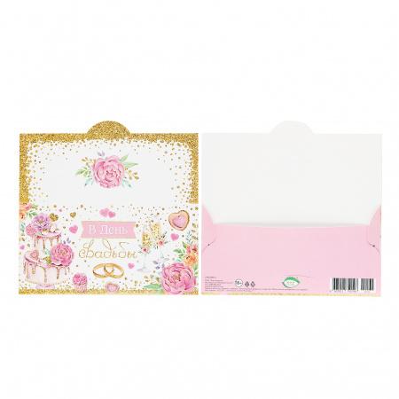 Открытка-конверт для денег 85*165мм, лакирование выборочное, блестки В День свадьбы Мир открыток 2-16-2135А
