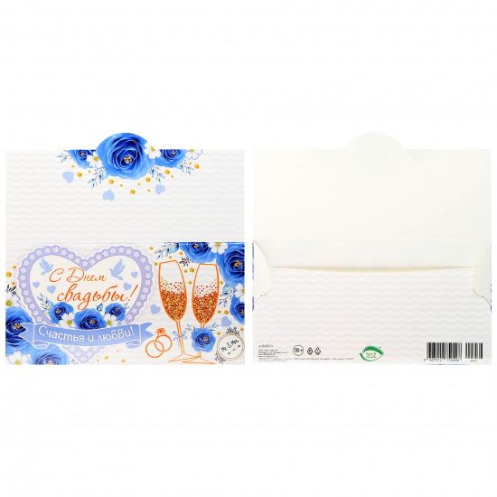Открытка-конверт для денег 85*165мм С Днем Свадьбы! Мир открыток 4-15-972А