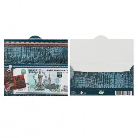 Открытка-конверт для денег 85*165 Без названия тисн фольг Мир открыток 2-17-888