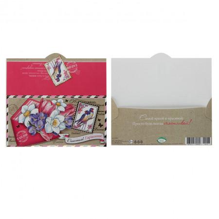 Открытка-конверт для денег 85*165 Без названия текст тисн фольг апплик Мир открыток 4-17-178А