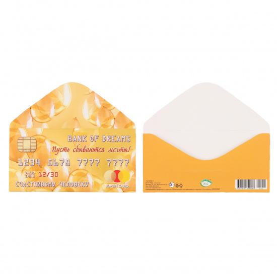 Открытка-конверт для денег 85*165мм Без названия Мир открыток 2-16-2168А