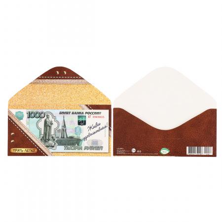 Открытка-конверт для денег 85*165мм, лакирование выборочное, блестки, текст Без названия Мир открыток 2-16-2084А