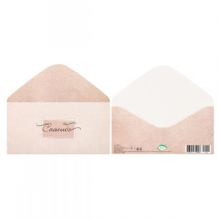 Открытка-конверт для денег 85*165 Для хорошего настроения выб лак блест Мир открыток 2-16-2013А