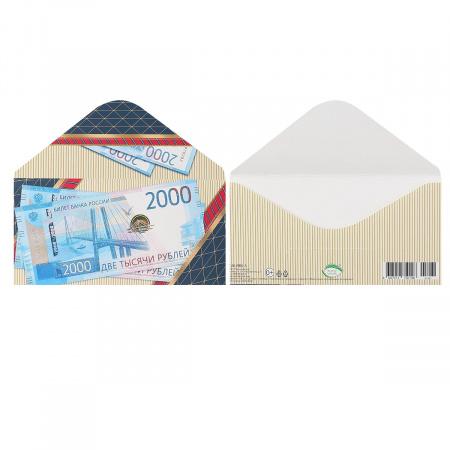 Открытка-конверт для денег 85*165 2000 рублей выб лак блест Мир открыток 2-16-1961