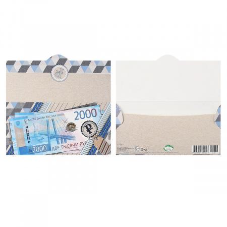 Открытка-конверт для денег 85*165мм, тиснение фольгой, текст 2000 рублей Мир открыток 2-17-1057
