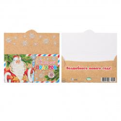 Открытка-конверт для денег 85*165 С новым годом! текст глянц лам Мир открыток 4-15-5036А