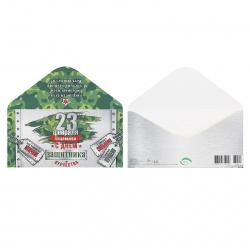 Открытка-конверт для денег 85*165 С праздником! 23 февраля! тисн фольг Мир открыток 2-17-23015
