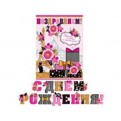Открытка-гирлянда С днем рождения! 220см Мир открыток 8-15-038А