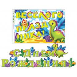 Открытка-гирлянда С Днем Рождения! 220см, с плакатом Мир открыток 8-15-020А