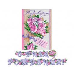 Открытка-гирлянда С Днем Рождения! 230см, с плакатом Мир открыток 8-15-041А