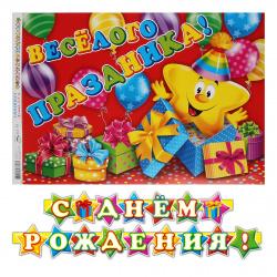Открытка-гирлянда С Днем рождения! 250см выб лак блест Мир открыток 8-16-112