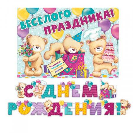 Открытка-гирлянда С Днем Рождения! 240см, с плакатом Мир открыток 8-15-040А
