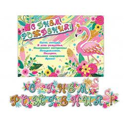 Открытка-гирлянда С днем рождения! 240см Мир открыток 8-15-035А