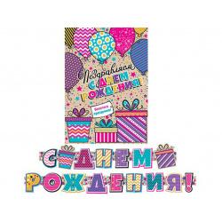 Открытка-гирлянда С Днем Рождения! 240см, с плакатом Мир открыток 8-15-044А