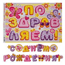 Открытка-гирлянда С Днем рождения! 250см выб лак блест Мир открыток 8-15-008