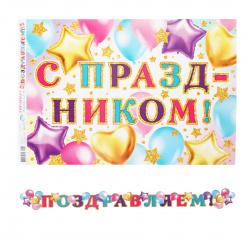 Открытка-гирлянда Поздравляем! 220см глянц лам Мир открыток 8-15-003