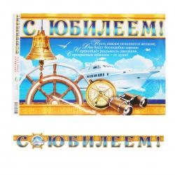Открытка-гирлянда С Юбилеем! 190см глянц лам Мир открыток 8-15-007