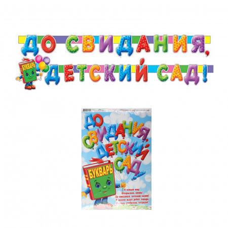 Открытка-гирлянда До свидания, детский сад! 270см, с плакатом Мир открыток 8-15-025А