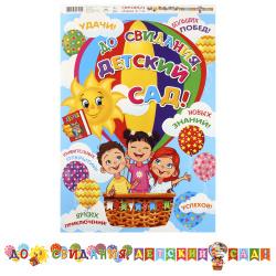 Открытка-гирлянда До свидания.детский сад! 240см Мир открыток 8-16-151