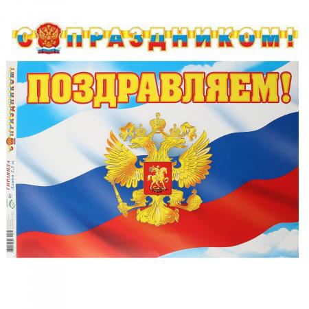 Открытка-гирлянда С Праздником! РФ 230см Мир открыток 8-16-094А