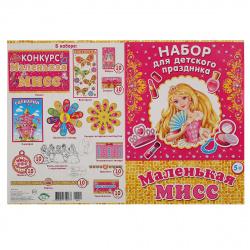 Комплект для проведения праздника Маленькая мисс Мир открыток 8-97-015