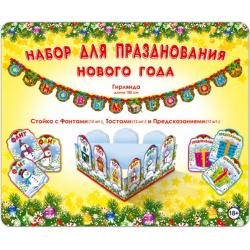 Комплект для проведения праздника С новым годом! Русский дизайн 32399